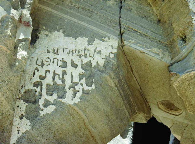 The remnants of an inscription 952AD., originally comprising at least four lines, preserved on the entrance tympanum of the porch adjoining the monastic church in the south.